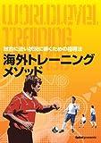 海外トレーニングメソッド 試合に近い状況に導く指導法 [DVD]