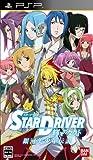 PSP STAR DRIVER 輝きのタクト 「銀河美少年伝説 特典:南十字学園スペシャルディスク付」 3/3発売