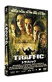 トラフィック 2枚組 [DVD]
