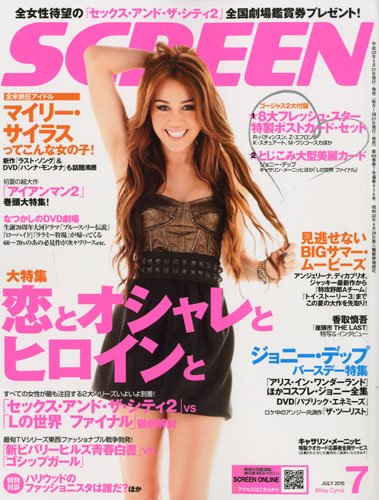 SCREEN (スクリーン) 2010年 07月号 [雑誌]