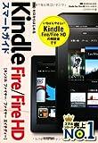 ゼロからはじめる Kindle Fire/Fire HD スマートガイド