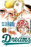 Dreams(51) (少年マガジンコミックス)