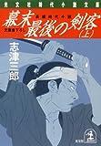 幕末最後の剣客〈上〉 (光文社文庫)