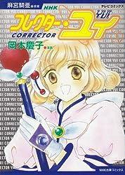 コンパイラ (1) (講談社漫画文庫)