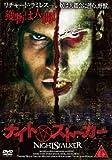 ナイト・ストーカー [DVD]