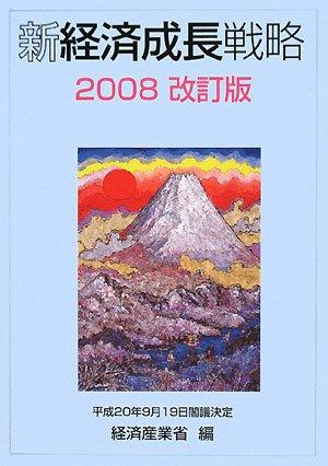 新経済成長戦略〈2008改訂版〉