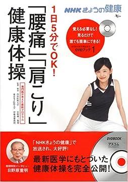 NHKきょうの健康 1日5分でOK! 「腰痛」「肩こり」健康体操 (AC MOOK NHKきょうの健康/DVDブック 1)