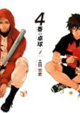 4番の卓球(1) (ビーツコミックス)