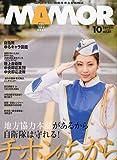 MAMOR (マモル) 2009年 10月号 [雑誌]