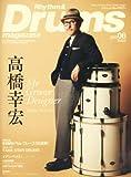 Rhythm & Drums magazine (リズム アンド ドラムマガジン) 2013年 08月号 [雑誌]