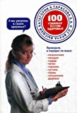 img - for 100 glavnyh testov zdorovya book / textbook / text book