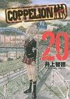 COPPELION(20) (ヤンマガKCスペシャル)