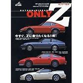 オンリー・ゼット―国内&輸出仕様・完全網羅!S30からZ32まで、日産Zの全てがわかる決定版!! (Neko mook (244))