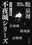 不夜城シリーズ 【全3冊 合本版】 『不夜城』『鎮魂歌』『長恨歌』 (角川文庫)