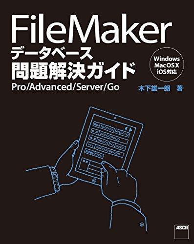 FileMaker データベース問題解決ガイド Pro/Advanced/Server/Go