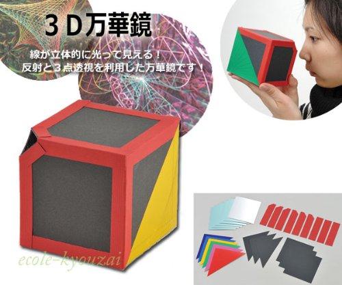 3D万華鏡 自由工作セットの画像