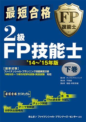 最短合格 2級FP技能士 下巻 〈 '14~'15年版〉