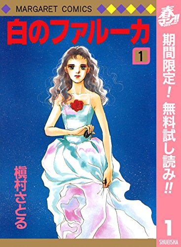白のファルーカ【期間限定無料】 1 (マーガレットコミックスDIGITAL)