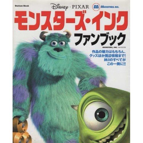 モンスターズ・インクファンブック (Gakken mook)