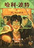 Harry Potter & the Goblet of Fire (7020034632) by Rowling, J. K.