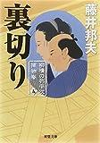 裏切り-柳橋の弥平次捕物噺(5) (双葉文庫)