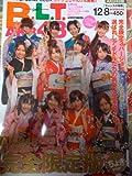 AKB48 B.L.T SPECIAL BOOK AKB48版「チャンスの順番」ちょきver.