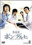 外科医ポン・ダルヒ BOX-II