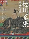 徳川家康: 没後四百年 (別冊太陽 日本のこころ 228)