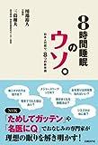 8時間睡眠のウソ。 ――日本人の眠り、8つの新常識
