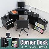 パソコン デスク コーナー 鏡面 ブラック JS144BK