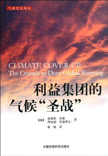 Climate Cover-Up:The Crusade to Deny Global Warming (Chinese Edition)