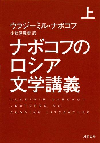 ナボコフのロシア文学講義 上