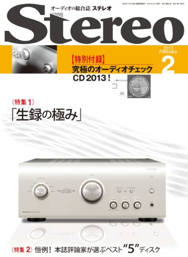 stereo (ステレオ) 2013年 02月号 [雑誌]