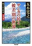 サンカの民と被差別の世界 ――隠された日本 中国・関東 (ちくま文庫)