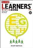 ラーナーズ高校英語 5訂版 (チャート式・シリーズ)