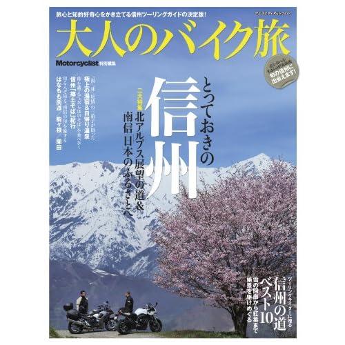 大人のバイク旅 信州 (ヤエスメディアムック432)