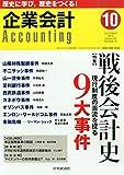 Accounting(企業会計) 2015年 10 月号 [雑誌]