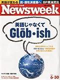 Newsweek (ニューズウィーク日本版) 2010年 6/30号 [雑誌]