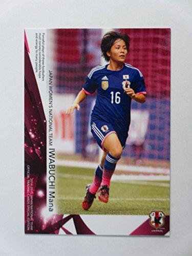2014-2015サッカー日本代表スペシャルエディション【No.070岩渕真奈】レギュラーカード/なでしこジャパンレギュラーカード