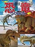 恐竜のつくりかた (古生物造形研究所)