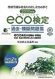 2010年版 環境社会検定試験eco検定過去・模擬問題集