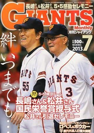 月刊 GIANTS (ジャイアンツ) 2013年 07月号 [雑誌]