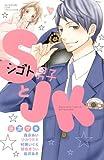 SとJK (講談社コミックス別冊フレンド)