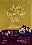 お金の化身 DVD-BOX2[DVD]