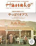 Hanako (ハナコ) 2016年 3月10日号 No.1105 [雑誌]