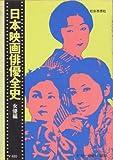 日本映画俳優全史〈女優編〉 (1977年) (現代教養文庫)