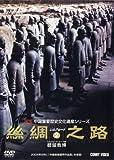 秦始皇帝兵馬俑/西安碑林/鄭和 [絲綢之路シルクロード2] [DVD]