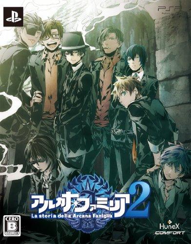 アルカナ・ファミリア2 (限定版) 2013年発売予定