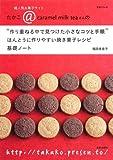 ほんとうに作りやすい焼き菓子レシピ 基礎ノート