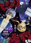 となりの怪物くん 12―DVD付き限定版 (デザートコミックス)